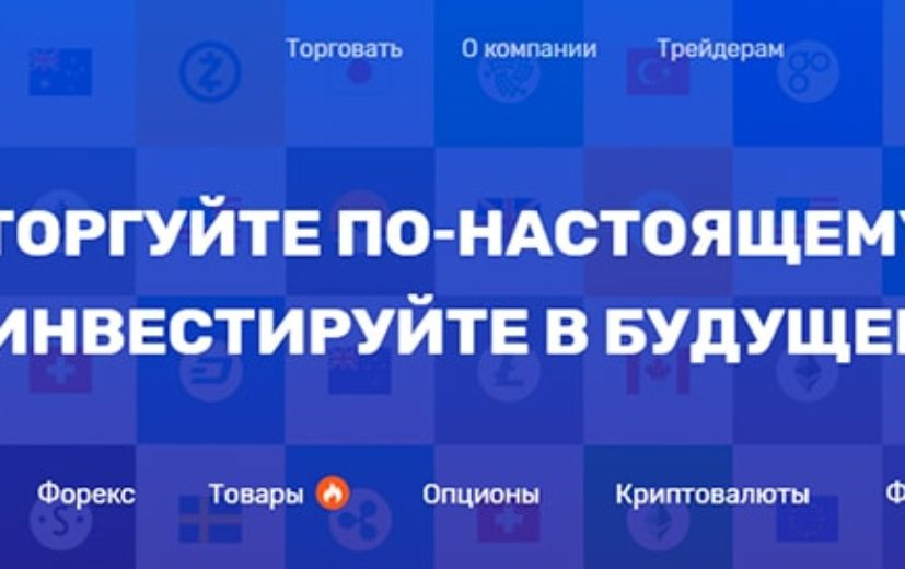 Платформа IQOption.com