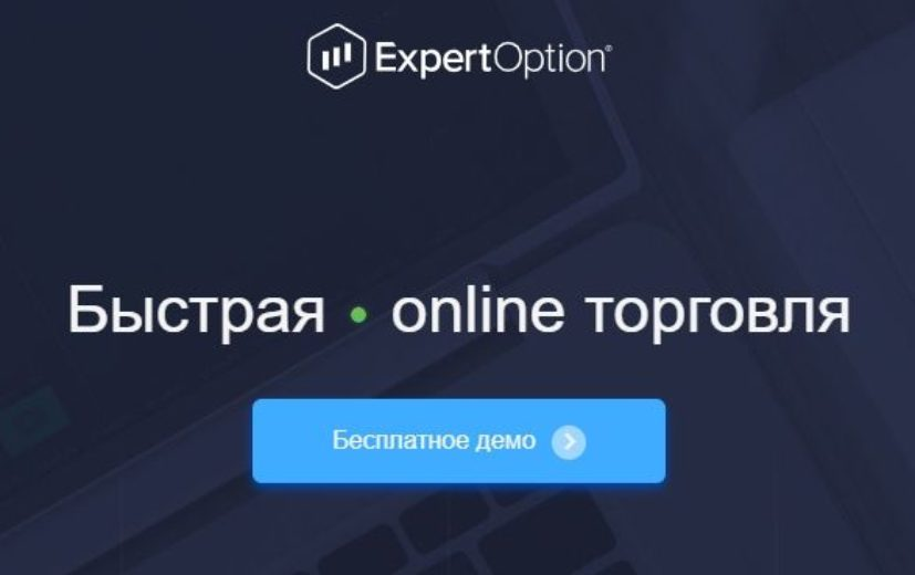 Демо счет от брокера бинарных опционов ExpertOption